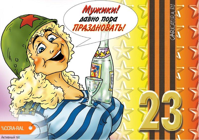 plakat-s-dnem-zaschitnika_(aleksandr-ermolovich)_381.jpg